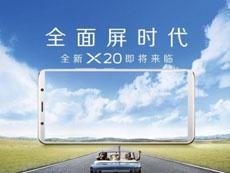 Характеристики Vivo X20 будут лучше ожидаемых