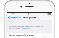 Ваш iPhone сам расскажет, когда ему потребуется замена аккумулятора