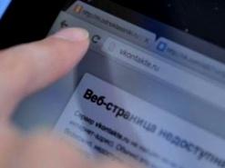 E-commerce выступил против досудебной блокировки сайтов