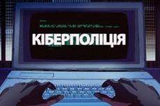 Киберполиция Украины массово ликвидирует онлайн-казино