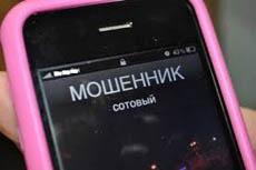 Псевдобанкиры обманули женщину на 12 тысяч гривен