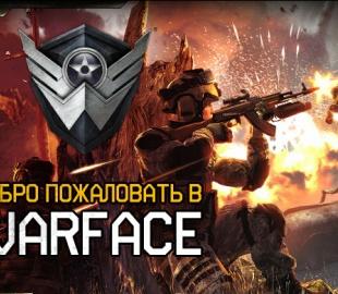 Warface: теперь для всех