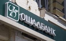 """""""Ощадбанк"""" продлил спецрежим работы отделений на 30 июня из-за хакерской атаки"""