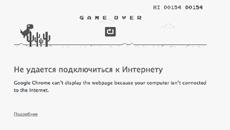 Для отключённых от сети пользователей браузера Chrome сделали миниигру с динозавром