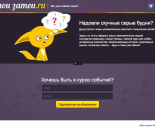 В Рунете найдут чем тебе заняться