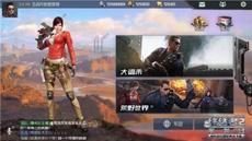 Китайцы делают клон PlayerUnknown's Battlegrounds с участием Терминатора