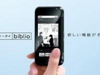 Что и как читают японцы в телефонах