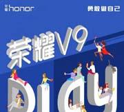 Huawei Honor V9 Play дебютирует 6 сентября