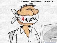 Яндекс - цензура. О чём молчит поиск...