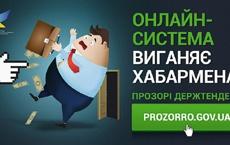 Тендер на хостинг ProZorro выиграла компания с наивысшим предложением