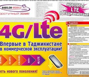 http://internetua.com/upload/content/71/3c/ib_102702_wpid-lte.jpg