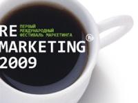 Ремаркетинг – 2009, Харьковский международный фестиваль маркетинговых технологий