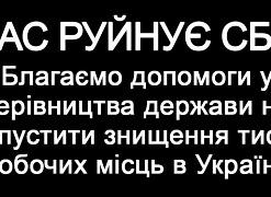 СБУ нанесла убытки сотням тысяч украинцев