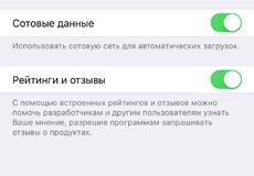 iOS 11 позволит пользователям полностью отключить просьбы проголосовать за приложение