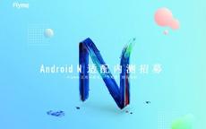 Компания Meizu назвала смартфоны, которые получат обновление ОС Android 7.0 Nougat