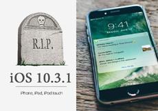Apple перестала подписывать iOS 10.3.1, сделать откат больше нельзя