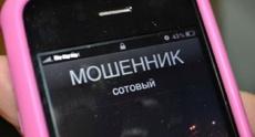 Чоловіка по телефону ошукали на 7 тис. грн