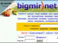 Bigmir)net выступит на конференции «Электронная торговля».