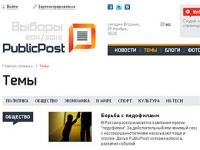 Запуск нового блого-СМИ PublicPost обернулся блого-скандалом
