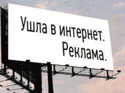 Рынок интернет-рекламы ожил после кризиса