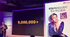 Huawei реализовала 9 миллионов P9
