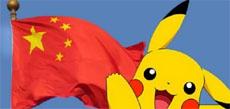 Китай опасается пускать покемонов в страну