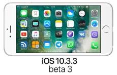 Apple выпустила iOS 10.3.3 beta 3 для iPhone, iPod touch и iPad