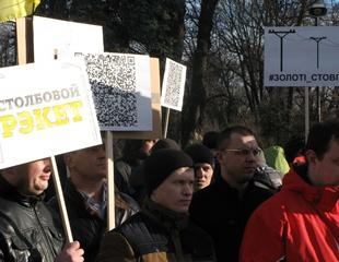 Операторы телекоммуникаций вышли на митинг против произвола облэнерго