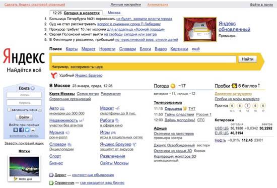 """Яндекс"""" начал внедрять новый интерфейс главной страницы * новости интернета"""