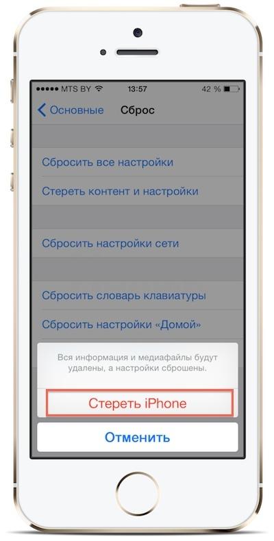Как сделать сброс на айфон