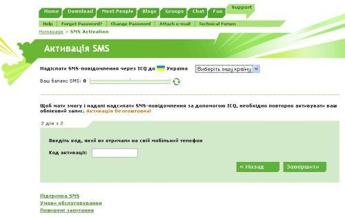 icq-sms-act.jpg