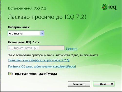 icq-start.jpg