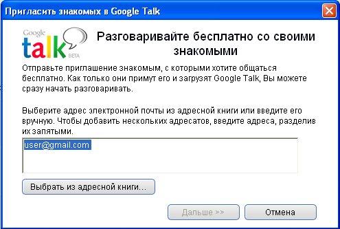 google-talk-add.jpg