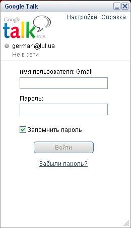 google-talk-start.jpg