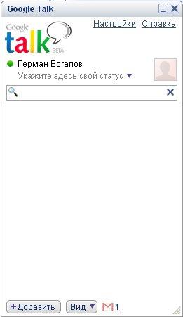 google-talk-work.jpg