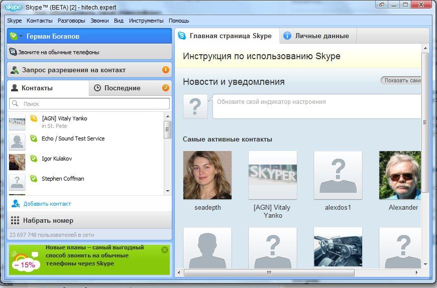 Как сделать свой skype