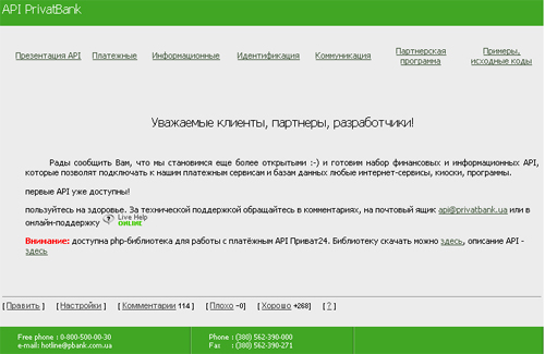 API Privatbank для электронного бизнеса