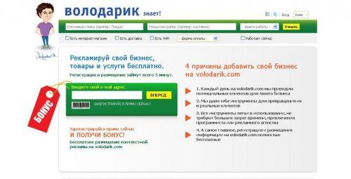 volodarik_main.jpg