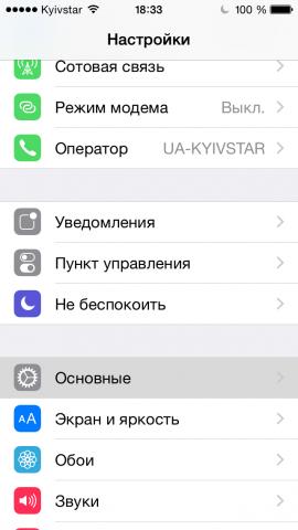 Как сделать чтобы на iphone при звонке