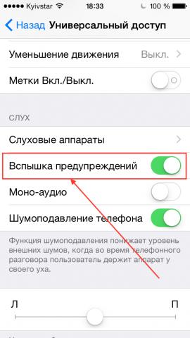 Как сделать на айфоне свет при звонке на
