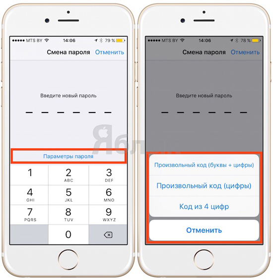 Как на айфоне 6 сделать пароль из 4 цифр
