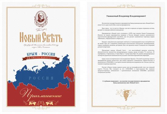 Хакеры выложили в интернет секретные документы из Крыма, ДНР
