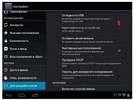 Фиктивные Местоположения Для Андроид