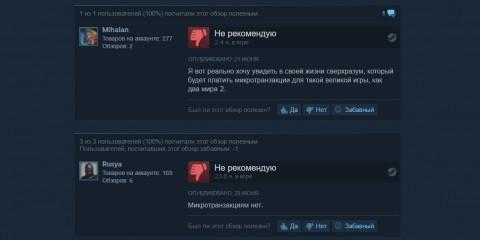 Игроки разгневаны появлением микротранзакций в полузабытой игре