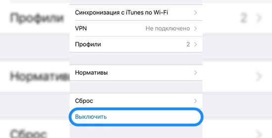 Как выключить и включить iPhone, если не работает кнопка питания