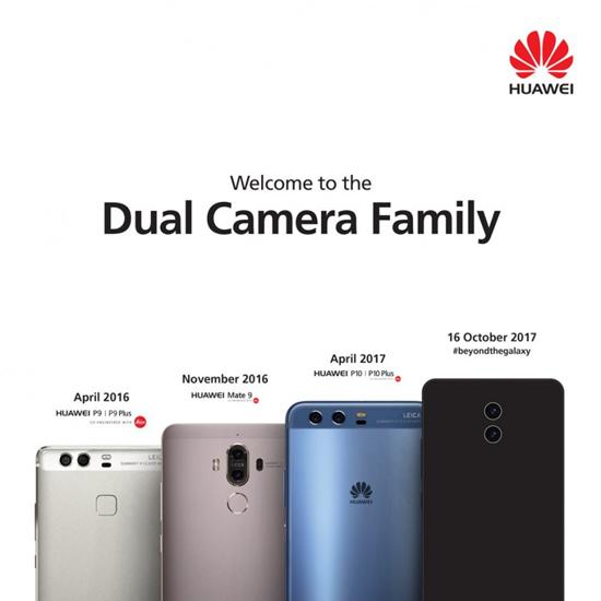 Huawei показала Mate 10 и подтвердила дату анонса