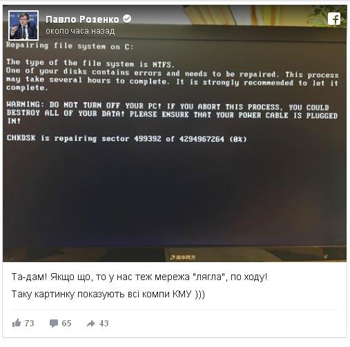 """Хакеры """"положили"""" компьютеры в Кабмине"""