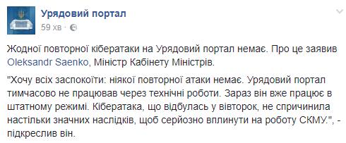 """Кабмин Украины прояснил ситуацию с """"хакерской атакой номер два"""""""