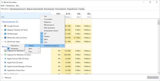 Как показать дополнительную информацию о запущенных процессах в диспетчере задач