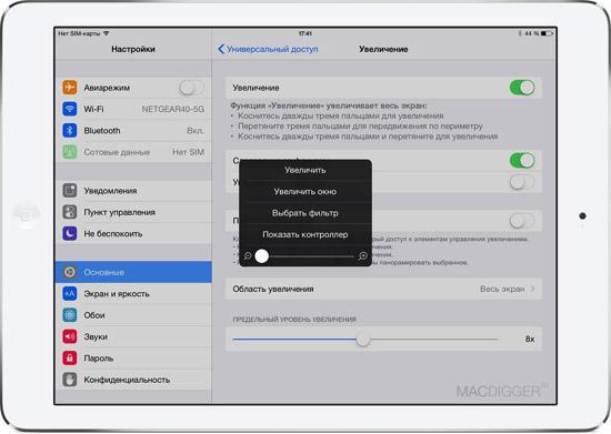 """Как включить """"ночной режим"""" на iPhone и iPad в iOS 8.1 с помощью кнопки """"Домой"""" - БЕСЦЕННЫЕ НОВОСТИ"""
